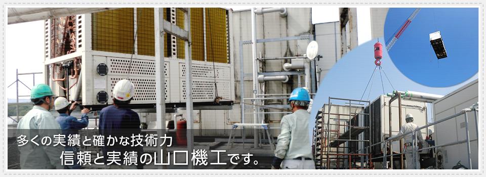 冷蔵設備・冷凍設備・空調設備の有限会社山口機工 東京都世田谷区